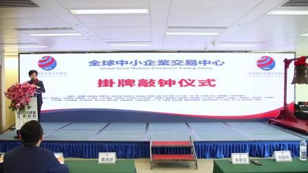 全球中小企業交易中心會員授牌儀式 3.8