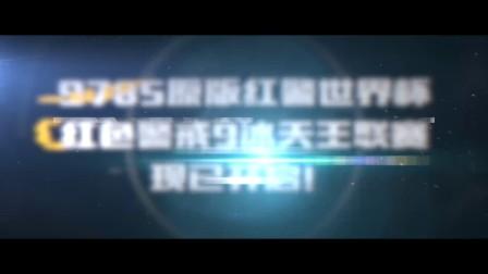 2018冰天王宣传CG