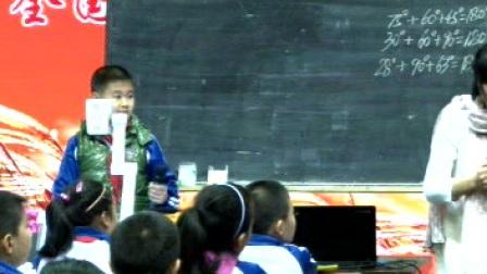 《三角形的內角和》小學數學四年級優質課視頻-徐文艷