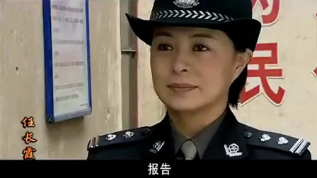 女局长任长霞微服私访 看见所长正在杀猪 蒙了