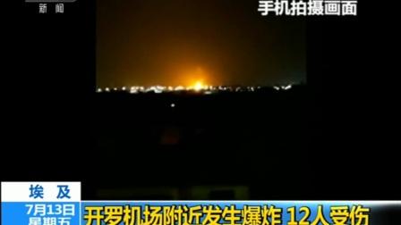 开罗机场附近发生爆炸 12人受伤 180713
