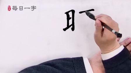 """【每日一字】楷书""""时""""字名师写作技巧讲解高清视频"""