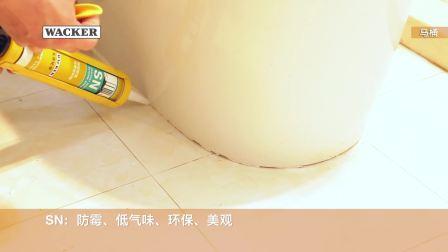 WACKER® 瓦克® 密封胶——您家装修护的黄金搭档