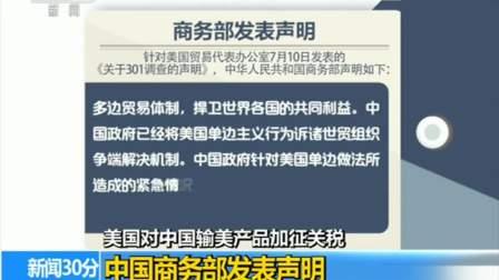 美国对中国输美产品加征关税 中国商务部发表声明 180713