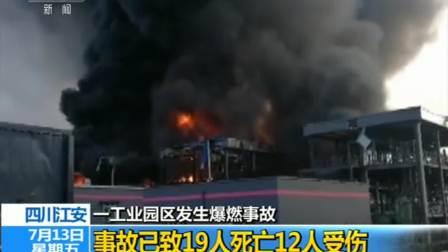 四川江安一工业园区发生爆燃事故 事故已致19人死亡12人受伤 180713