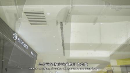 台湾高帜通风工程-企业简介影片-精简版