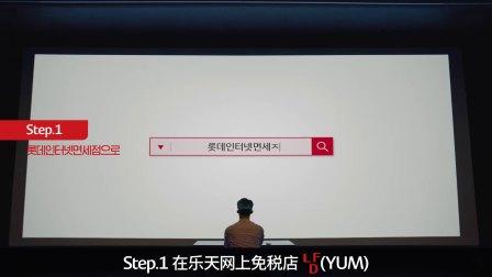 乐天免税店'냠 YUM' 李钟硕 网上免税店篇