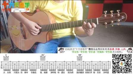 周杰伦 园游会 吉他弹唱教学 附原版吉他谱 十万吉他手