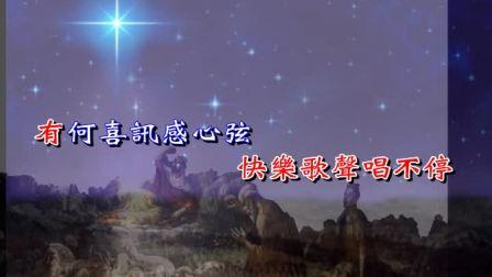 B29_天使歌唱在高天