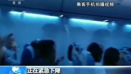 国航CA106航班不安全事件 副驾驶吸电子烟导致误操作 180714