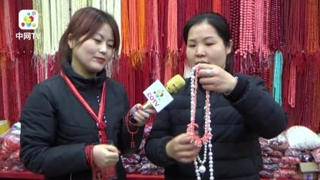 中国网上市场【中网TV、COTV】发布: 义乌益嘉珊瑚饰品商行