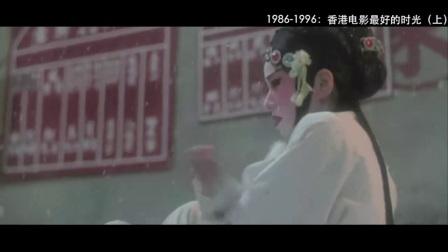 1986至1996香港电影最好的时光(上)