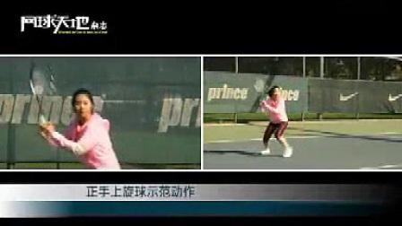 我在网球正手上旋球教学截了一段小视频