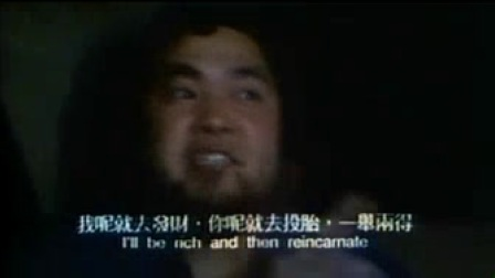 我在猛鬼山坟II 粤语截取了一段小视频