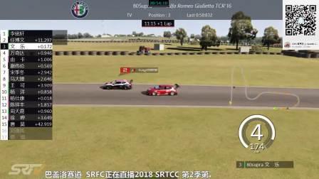 SRFC模拟赛车网2018 SRTCC 第2季第2站第2轮直播录像