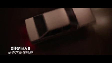 我是证人(片段)杨幂叛逆弟弟出车祸丧命