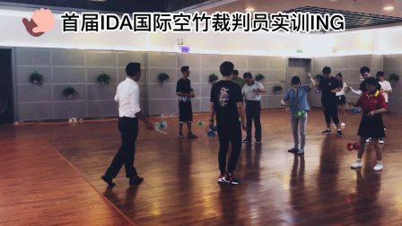首届IDA国际空竹C级裁判员培训班演练实况
