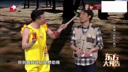 小品《武松打虎》导演广告不能接太多呀, 太逗了!
