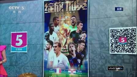 法国队力克强敌 遇克罗地亚硬碰硬谁将荣耀加冕? 我爱世界杯 180715