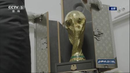 大力神杯运抵卢日尼基球场 重重上锁绝对加密分三路运送 我爱世界杯 180715