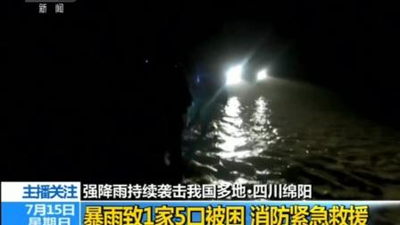 四川绵阳:暴雨致1家5口被困 消防紧急救援 180715