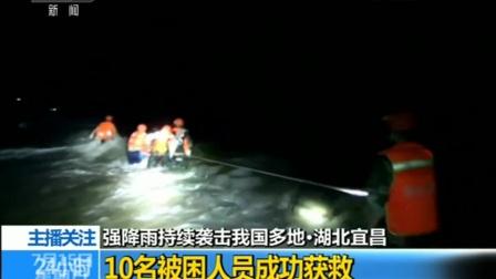 湖北宜昌:10名被困人员成功获救 180715