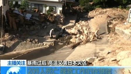 日本暴雨灾害:209人死亡 搜救工作仍在继续 180715