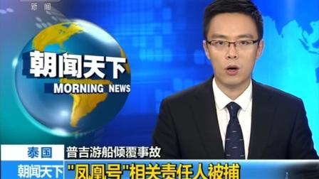 """普吉游船倾覆事故:""""凤凰号""""相关责任人被捕 180716"""
