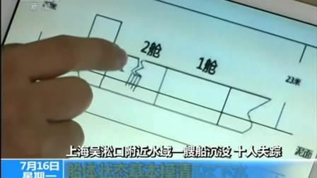 上海吴淞口附近水域一艘船沉没 十人失踪 凌晨3点半潜水员再次下水 180716