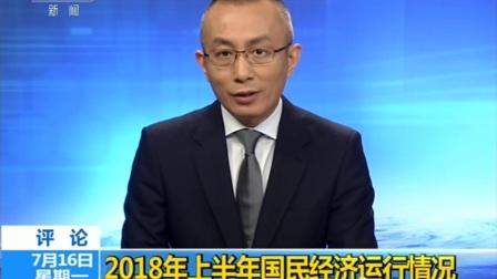 如何判断上半年经济形势?中国经济稳中向好 活力韧性增强 180716
