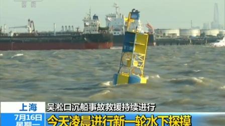 吴淞口沉船事故救援持续进行 今天凌晨进行新一轮水下探摸 180716