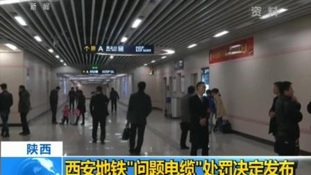 """陕西西安地铁""""问题电缆""""处罚决定发布 180716"""