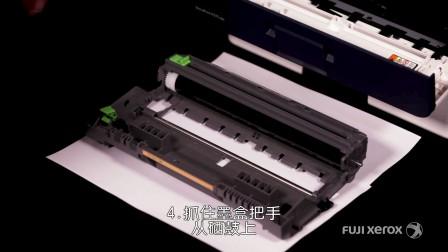 【富士施乐中国】 如何取出和更换墨粉盒 - DocuPrint P288dw
