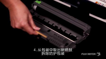 【富士施乐中国】 如何将硒鼓安装到机器中 - DocuPrint P288dw