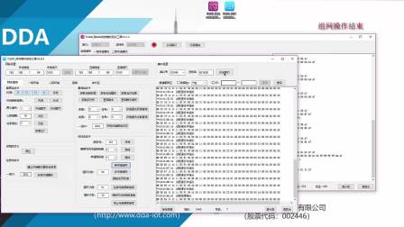 DDA模块开发工具使用视频