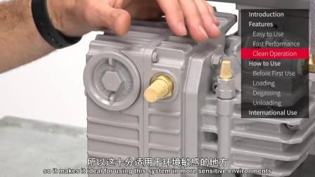 26L脱气室系统如何使用-【复材易购】-中文字幕