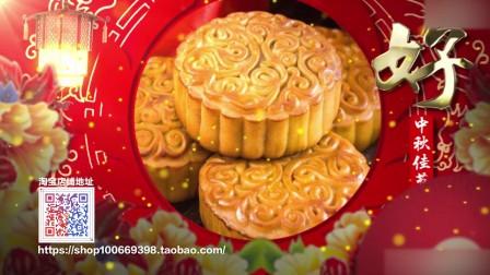 B00087中国风金碧辉煌中秋节月饼AE模板