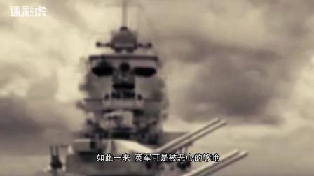 第171期 英军追杀一战舰4年没炸沉