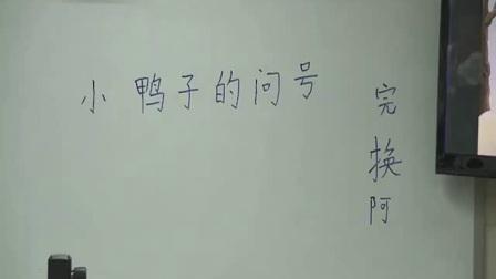 西师大版语文一年级下册识字一春天来了-杨老师公开优质课配视频课件教案