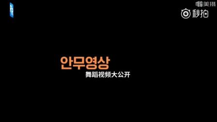 SF9-mamamia 大国民减肥挑战 (八遍连放)