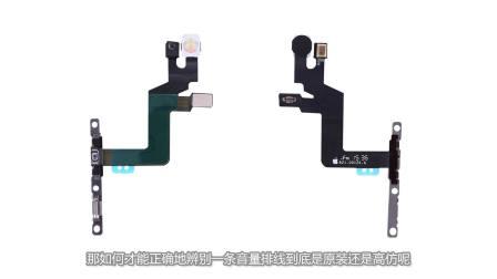 6sp苹果6splus换音量排线音量键静音键视频教程(iphone6splus)