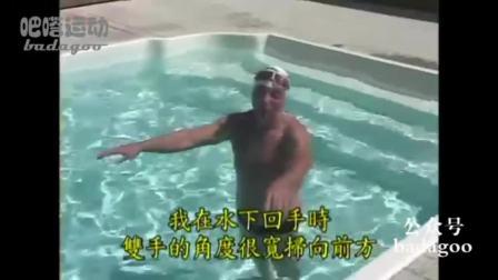 轻松的鱼式游泳-蝶泳教学