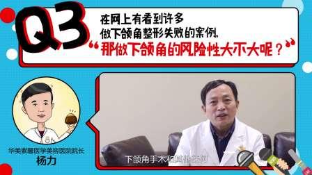 【十问十答】华美紫馨杨力院长下颌角问答