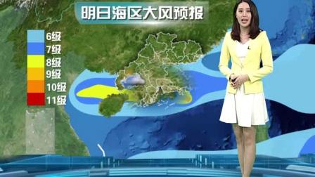 20180717广东卫视天气