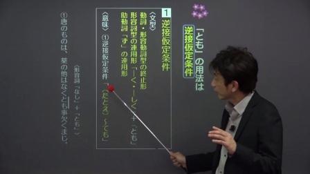 【古文】 助詞3 接続助詞「とも」 (5分)