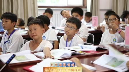 北京智新超越教育第八期21天好习惯播种营第八天