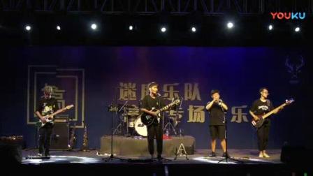 """我在迷鹿乐队""""搞""""专场音乐会〔三明学院〕  拍摄、制作:庄忠权截了一段小视频"""