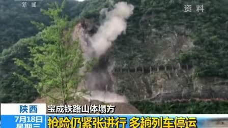 陕西·宝成铁路山体塌方 抢险仍紧张进行 多趟列车停运 180718