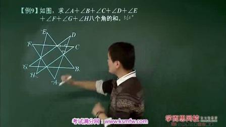 三角形两大模型(下)例1 秋季初二上学期数学满分冲刺班(浙教版) 全20讲【2.58G】