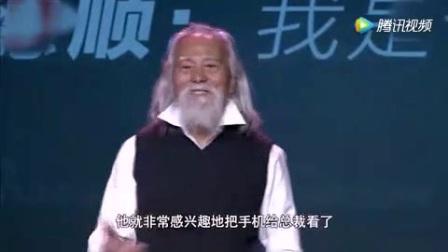 致富经 没有人能阻止你的成功!一个老人经典演讲,让无数年轻人感到内疚 (11)
